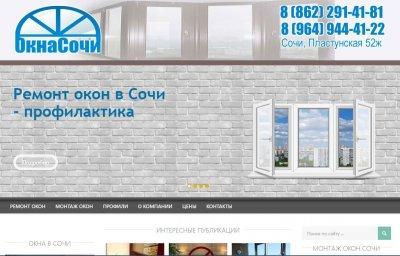 Сайт для оконной фирмы