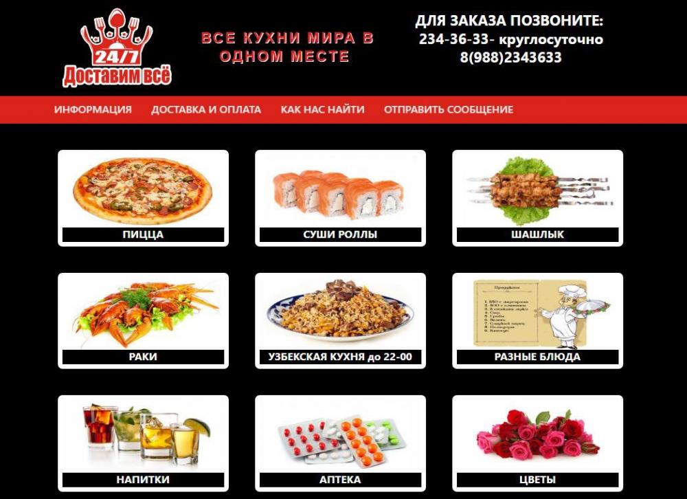 Сайт по достаке еды