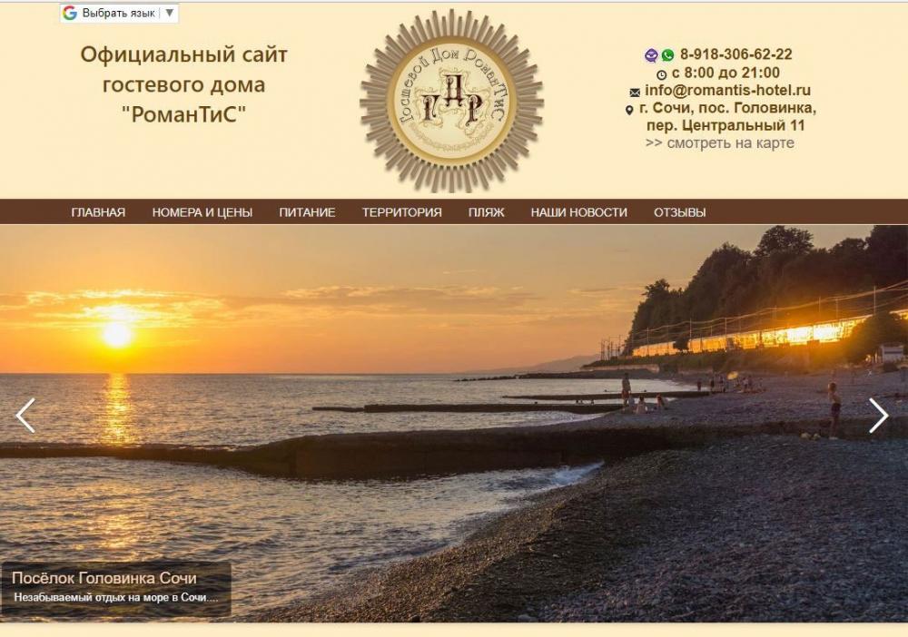 Сайт- гостевого дома в Сочи