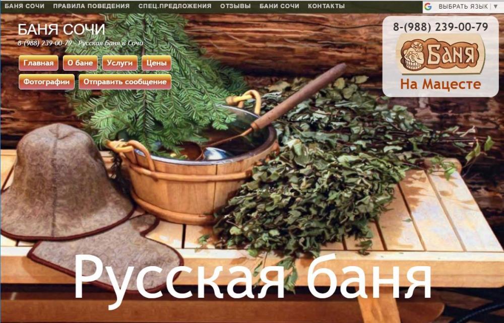 Сайт-визитка для бани