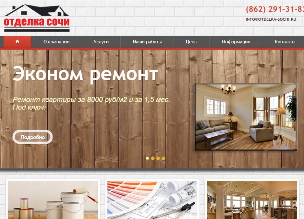 Изготовление сайта для отделки и ремонта
