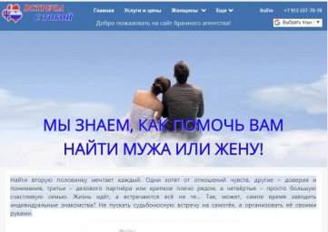 Корпоративный сайт для брачного агентства